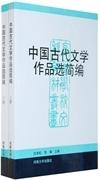 中国古代文学作品选简编(上下册)