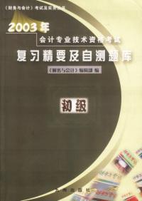 2003年会计专业技术资格考试复习精要及自测题库(初级)