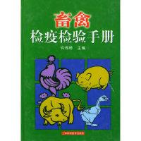 畜禽检疫检验手册