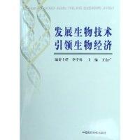 发展生物技术引领生物经济(精)