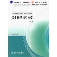 微生物学与免疫学(第6版)