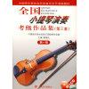 全国小提琴演奏考试级作品集(第三套):第一级
