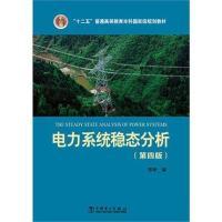 电力系统稳态分析(第四版)