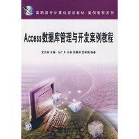 Access数据库管理与开发案例教程