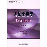 人体生理学学习指导(第3版)(全国医学高��专科学校教材)