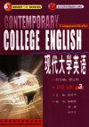 现代大学英语(3)阅读