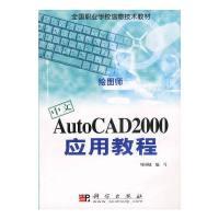 中文版AutoCAD2000应用教程