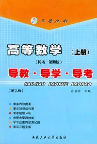 高等数学(同济.第四版.上册第2版)导教.导学.导考