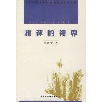 批评的视界/沈阳师范大学中国现当代文学文库