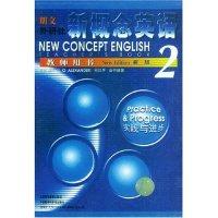 新概念英语教师用书2配套带(磁带)