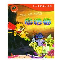 魔法猫/小飞虎童话丛书