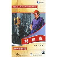 材料员-(5碟装)(VCD)