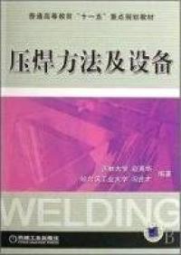 压焊方法及设备(内容一致,印次、封面或原价不同,统一售价,随机发货)