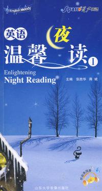 英语温馨夜读I