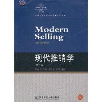 现代推销学(第三版)