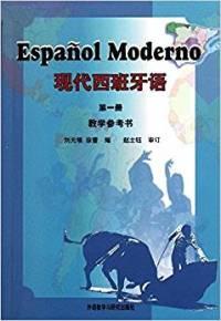 现代西班牙语(第一册 教学参考书)(内容一致,印次、封面或原价不同,统一售价,随机发货)