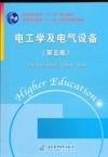 电工学及电气设备(第五版)