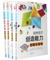 培养孩子数学思维的智力游戏(创造能力 逻辑思维 记忆能力 数学思维)(全4册)