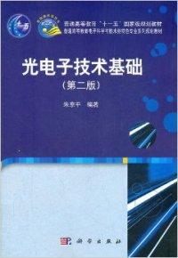 光电子技术基础(第二版)(内容一致,印次、封面或原价不同,统一售价,随机发货)