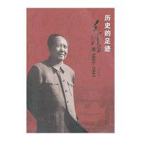 历史的足迹-毛泽东在1893-1947
