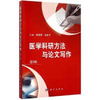医学科研方法与论文写作-第3版