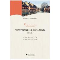 中国特色社会主义在浙江的实践(第三版)