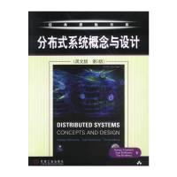 经典原版书库:分布式系统概念与设计(英文版·第3版)