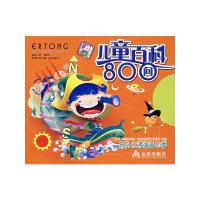 儿童百科800问—天空·江河湖海·四季