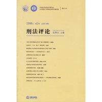 刑法评论(2006年第2卷总第10卷)