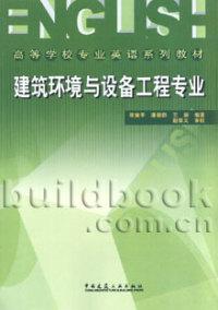建筑环境与设备工程专业   (内容一致,印次、封面、原价不同,统计售价,随机发货)
