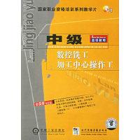 中级数控铣工加工中心操作工-蓝领教育(2碟装)(VCD)