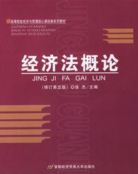 经济法概论(修订第五版)