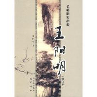 长篇历史小说:王阳明