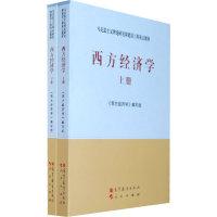 西方经济学(上下册)
