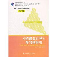 《初级会计学》学习指导书(第六版)