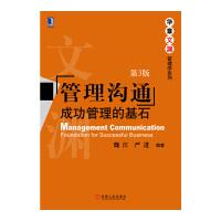 管理沟通成功管理的基石-第3版