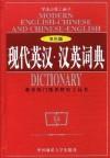 现代英汉汉英词典(双色版)(精)