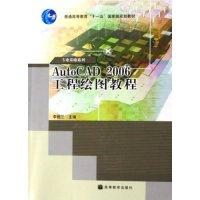 AutoCAD2006工程绘图教程(普通高等教育十一五国家级规划教材)/专业基础系列(国家级规划新世纪高职高专教改项目成果)