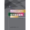 现代物流管理(第四版)