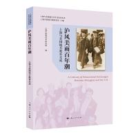 沪风美雨百年潮--上海与美国地方教育交流(上海与美国地方百年交往史丛书)