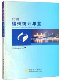 福州统计年鉴(2018 附光盘)