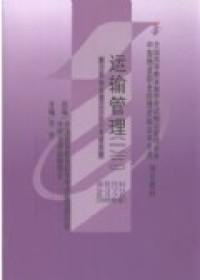 运输管理(一)(二)(课程代码 5370 5378)(2005年版)