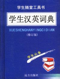 学生汉英词典(学生随堂工具书 )