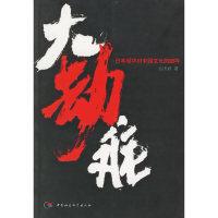 大劫难(日本侵华对中国文化的破坏)