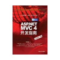 ASP.NET MVC 4开发指南(宝岛技术大牛Will保哥作品!一本看得懂、用得上的开发指南!)