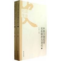 中国少数民族戏曲剧种发展史-(全两册)