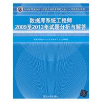 数据库系统工程师2009至2013年试题分析与解答