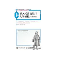 嵌入式系統設計大學教程-(第2版)