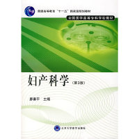 妇产科学(第三版)(全国医学高等专科学校教材)