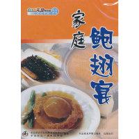 家庭鲍翅宴(DVD)